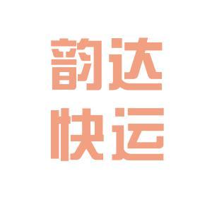 韵达快运logo