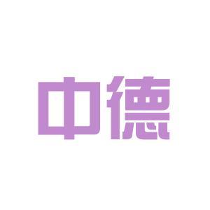 中德集团logo
