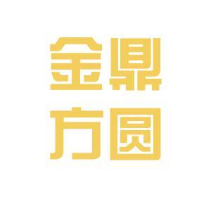金鼎方圆电器贸易logo