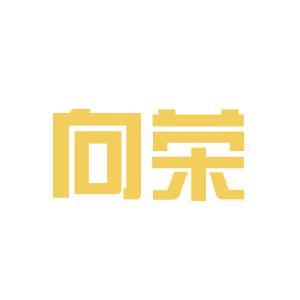 向荣集团logo