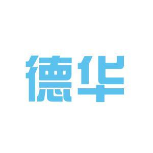 德华纺织logo