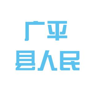 广平县医院logo