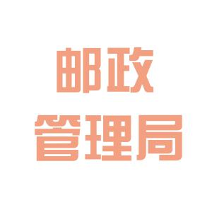 天水市邮政局logo