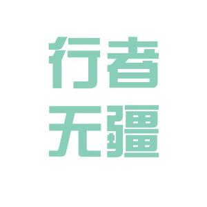 行者传媒logo