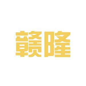 江西赣隆药业logo