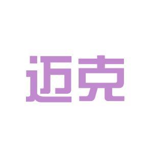 迈克logo