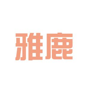 雅鹿logo