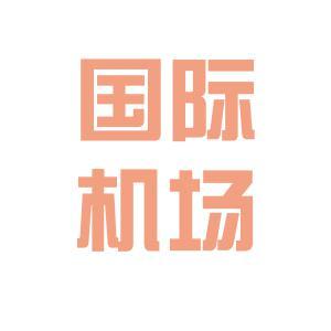 济南机场logo