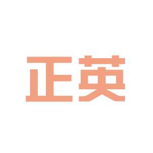 正英食品logo