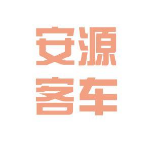 安源客车logo