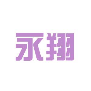 浙江永翔集团logo