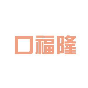 韶关市口福隆食品连锁企业logo