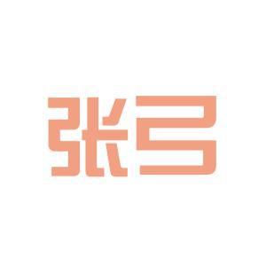 张弓酒业logo