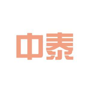 中泰国际logo