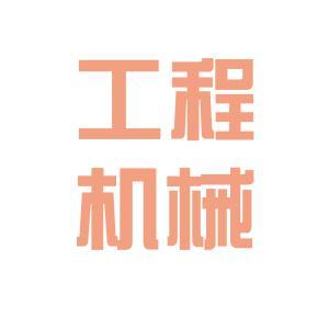徐工研究院logo