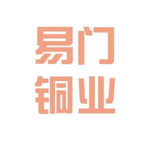 易门铜业logo