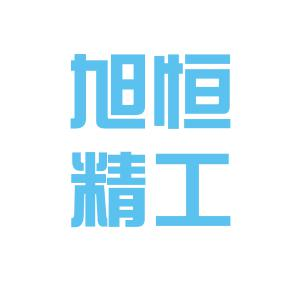 旭恒精工公司logo