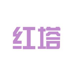 红塔物业公司logo