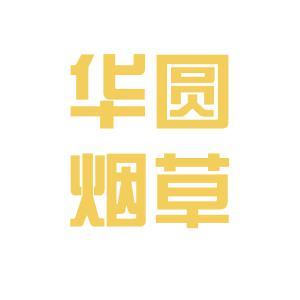 安徽华圆烟草logo