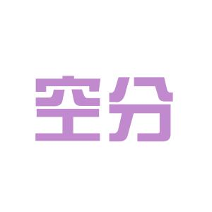 开封空分厂logo