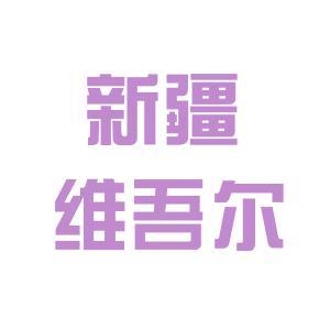 维吾尔药业logo