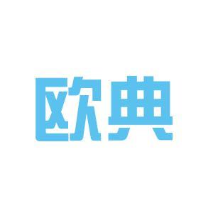 欧典工贸logo