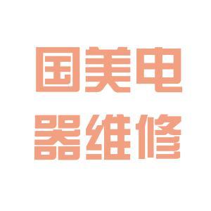 国美家用电器维修logo
