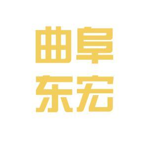 曲阜东宏logo