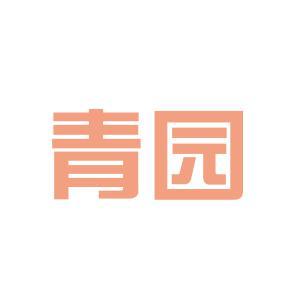 安庆青园集团logo