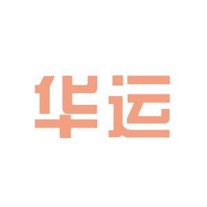 蚌埠华运超市logo