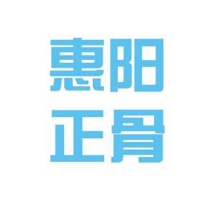 惠阳正骨医院logo
