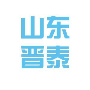 山东晋泰logo