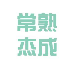 常熟市杰成财务咨询服务部logo