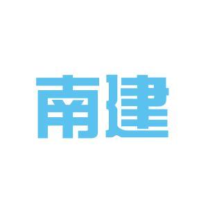 南建logo