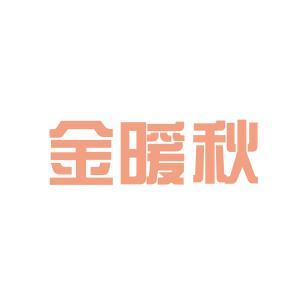 金暖秋服饰贸易有限公司logo