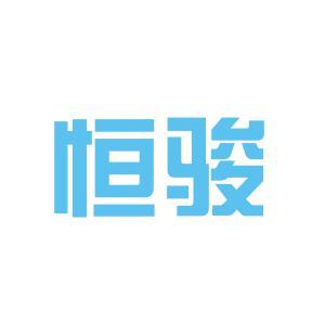 恒骏服装有限公司logo