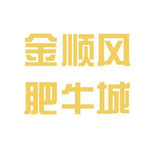 金顺风肥牛城logo