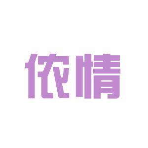 儂情婚紗攝影logo
