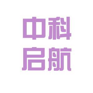 中科启航科技logo