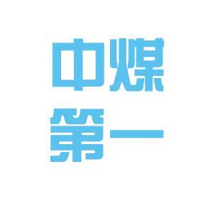 中煤第一建设logo