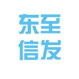 东至信发logo