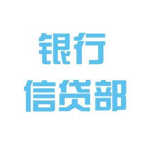 信贷管理部logo