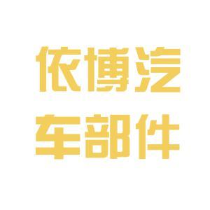 依博汽车部件logo