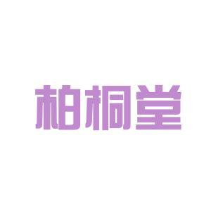 柏桐堂logo