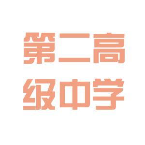 南召二初中logo