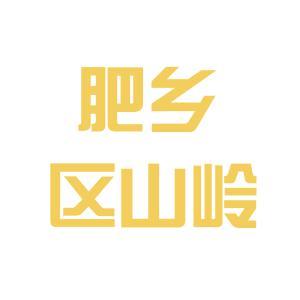 山岭电器logo