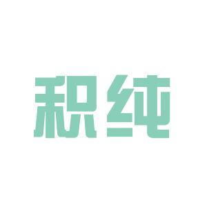 积纯服饰logo