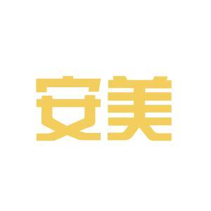 安美化学logo