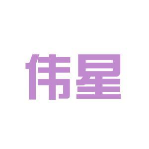 浙江伟星集团logo