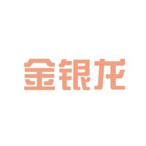 平顶山金银龙logo